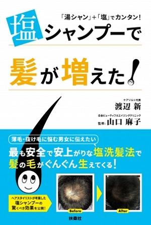 渡辺新さん著『塩シャンプーで髪が増えた!』(監修:白金ビューティフルエイジングクリニック・山口麻子さん)