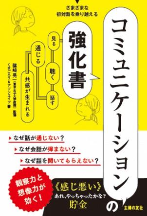 篠崎晃一さん監修、くまごろう&アソシエイツ著『コミュニケーションの強化書』