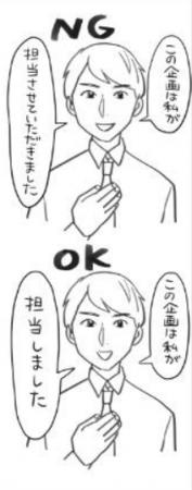 ヘンな日本語使い(さ入れ)は、信頼感を低下させる。