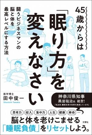 田中俊一さん著『45歳からは「眠り方」を変えなさい 闘うビジネスマンの脳と体を最高レベルにする方法』