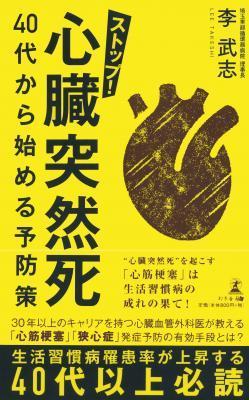 李武志さん著『ストップ!心臓突然死 40代から始める予防策』