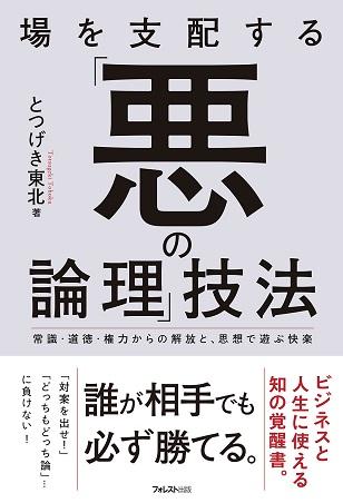 とつげき東北さん著『場を支配する「悪の論理」技法』