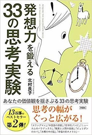 北村良子さん著『発想力を鍛える33の思考実験』