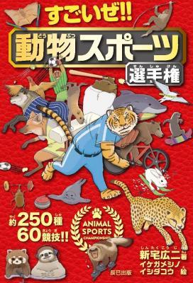 新宅広二さん著『すごいぜ!! 動物スポーツ選手権』