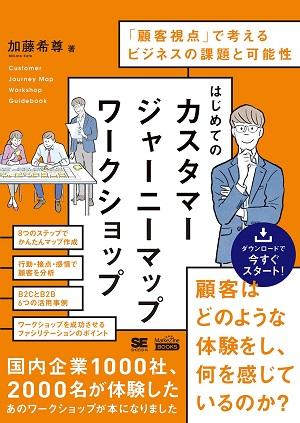 加藤希尊さん著『はじめてのカスタマージャーニーマップワークショップ 「顧客視点」で考えるビジネスの課題と可能性』
