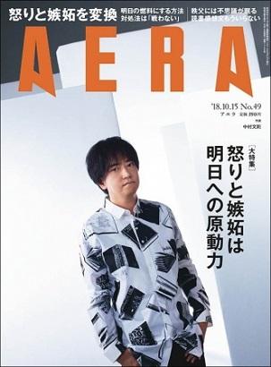 『AERA』10月15日号 ▲表紙:中村文則さん