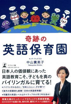 中山貴美子さん著『奇跡の英語保育園』