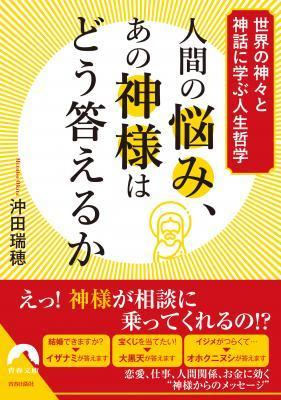 沖田瑞穂さん著『人間の悩み、あの神様はどう答えるか』