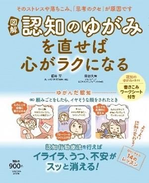 福井至さん&貝谷久宣さん監修『図解 認知のゆがみを直せば心がラクになる』