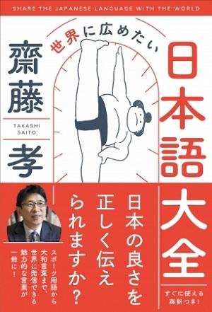 齋藤孝さん著『世界に広めたい日本語大全』(ぴあ)