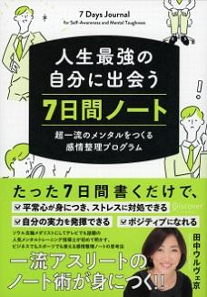 田中ウルヴェ京さん著『人生最強の自分に出会う 7日間ノート』
