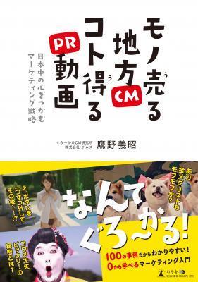 鷹野義昭さん著『モノ売る地方CM コト得るPR動画 日本中の心をつかむマーケティング戦略』