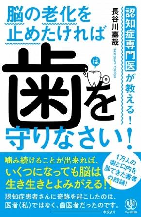 長谷川嘉哉さん著『認知症専門医が教える!脳の老化を止めたければ歯を守りなさい!』