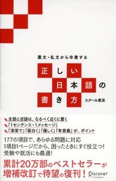 スクール東京・著『悪文・乱文から卒業する 正しい日本語の書き方』