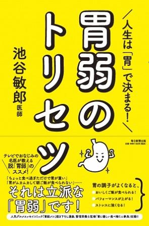 池谷敏郎さん著『人生は「胃」で決まる! 胃弱のトリセツ』