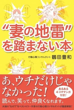 """鶴田豊和さん著『""""妻の地雷""""を踏まない本』(ぴあ)"""