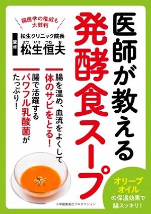 松生恒夫さん著『医師が教える発酵食スープ』