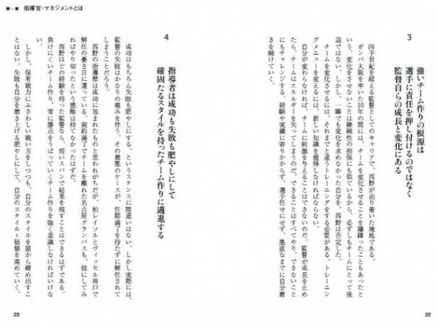 『逆境を超える「ポジティブマネジメント論」西野朗165のメッセージ』(ぴあ)