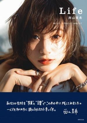 西山茉希さんのスタイルブック『Life 西山茉希 母として、モデルとして、女性として』