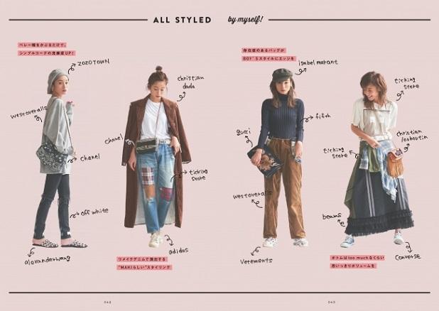 西山さんのファッションコーデ