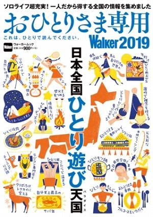 """『おひとりさま専用Walker2019』日本中のぼっちの幸せを願って""""全国版""""となった2019年版が刊行"""