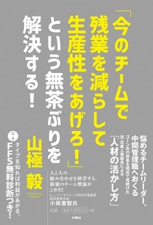 山極毅さん著『「今のチームで残業を減らして生産性をあげろ!」という無茶ぶりを解決する!』