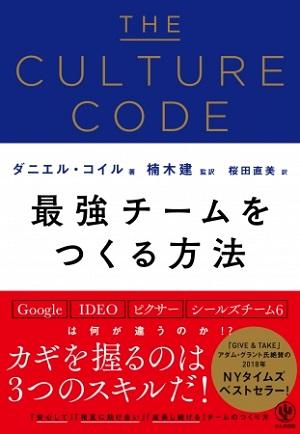 ダニエル・コイルさん著『THE CULTURE CODE 最強チームをつくる方法』