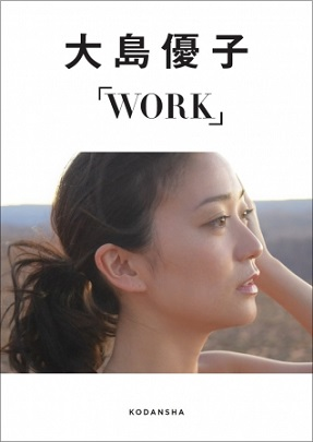 大島優子デジタルフォトブック『WORK』表紙