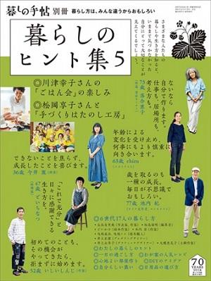 『暮らしのヒント集5』6世代17人の衣食住の工夫や、豊かに生きる知恵が満載