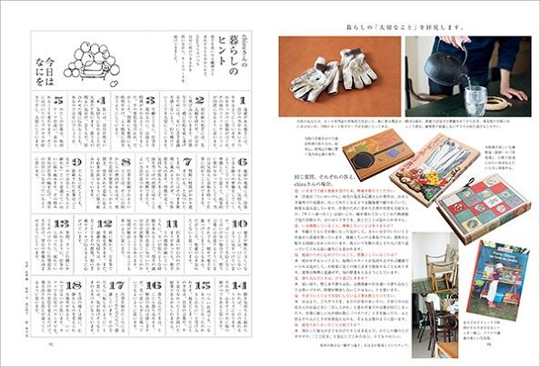 シリーズの特徴でもある「暮らしのヒント」を集めたページは、毎回好評です。