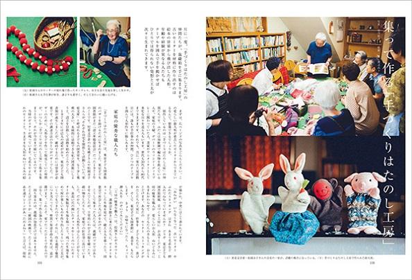松岡享子さんの元に集まり、着古したセーターから人形を作る仲間たちの活動を取材した「集って作る『手づくりはたのし工房』」。