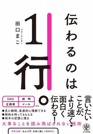 田口まこさん著『伝わるのは1行。』