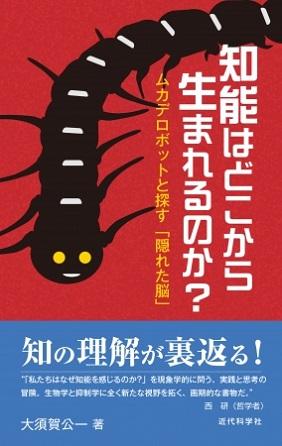 大須賀公一さん著『知能はどこから生まれるのか? ムカデロボットと探す「隠れた脳」』