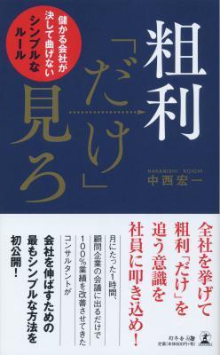 中西宏一さん著『粗利「だけ」見ろ 儲かる会社が決して曲げないシンプルなルール』