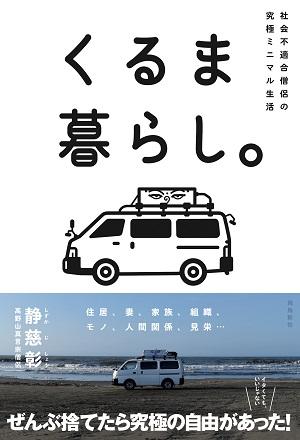 静慈彰さん著『社会不適合僧侶の究極ミニマル生活 くるま暮らし。』