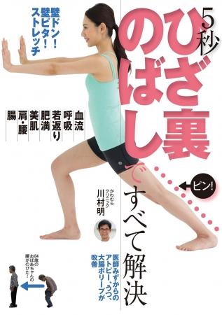 川村明さん著『5秒 ひざ裏のばしで解決』