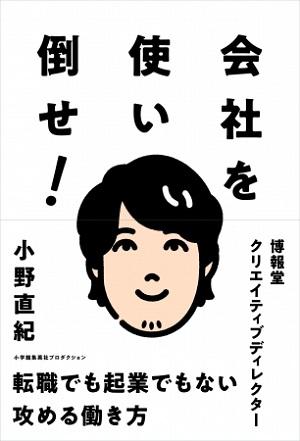 小野直紀さん著『会社を使い倒せ!』
