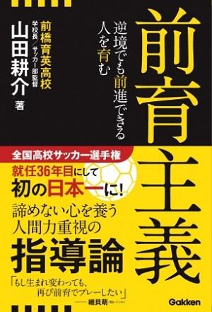 前橋育英高校サッカー部監督・山田耕介さん著『前育主義 逆境でも前進できる人を育む』
