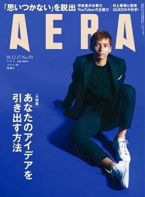 『AERA』12月17日号 映画「ボヘミアン・ラプソディ」が大ヒット中のQUEENを特集!