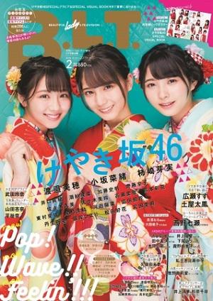 「B.L.T. 2019年2月号増刊 けやき坂46版」東京ニュース通信社刊