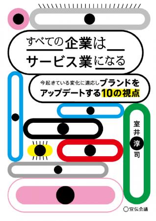 室井淳司さん著『すべての企業はサービス業になる 今起きている変化に適応しブランドをアップデートする10の視点』