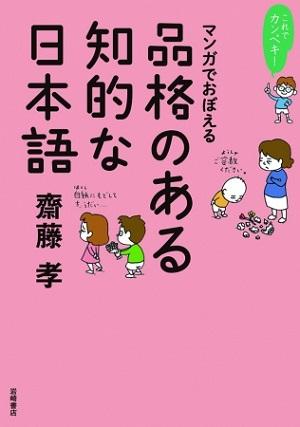 齋藤孝さん著『これでカンペキ! マンガでおぼえる 品格のある知的な日本語』