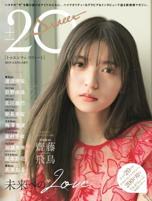 「20±SWEET [トゥエンティ・スウィート]2019 JANUARY」(東京ニュース通信社刊)