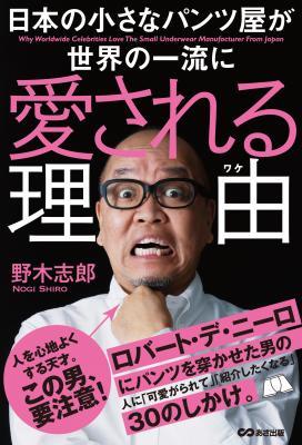 野木志郎さん著『日本の小さなパンツ屋が世界の一流に愛される理由(ワケ)』