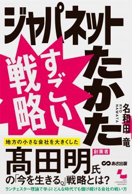 名和田竜さん著『ジャパネットたかた すごい戦略』