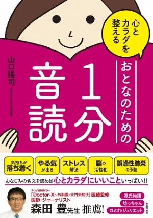 山口謠司さん著『心とカラダを整えるおとなのための1分音読』
