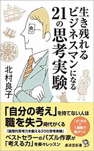 北村良子さん著『生き残れるビジネスマンになる21の思考実験』