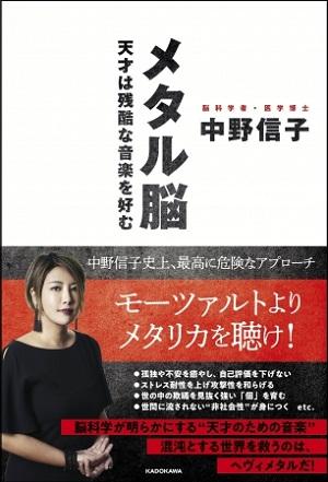 中野信子さん著『メタル脳 天才は残酷な音楽を好む』