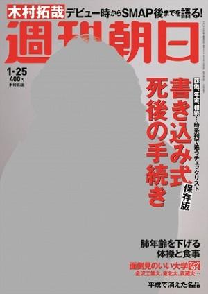 『週刊朝日』1月25日号 木村拓哉さんが表紙&グラビア&インタビューに登場