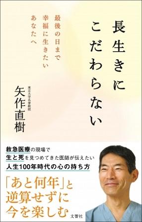矢作直樹さん著『長生きにこだわらない 最後の日まで幸福に生きたいあなたへ』
